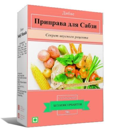 Здоровое питание. Приправа для сабзи (50 г)