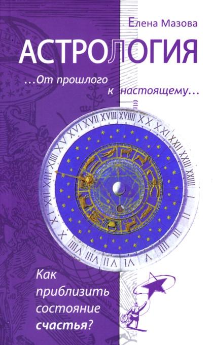 Астрология. От прошлого к настоящему