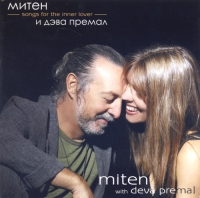 Митен и Дэва Премал. Songs for the inner lover (aудиодиск).