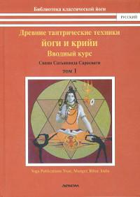 Древние тантрические техники йоги и крийи. Том 1. Вводный курс