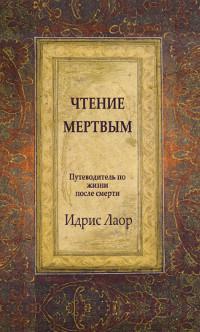 Чтение мертвым