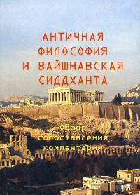 Античная философия и вайшнавская сиддханта