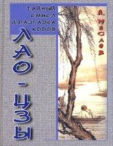 Обложка книги Тайный смысл и разгадка кодов Лао-цзы