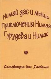 Нимай дас и мышь, Приключения Нимая, Нимай и Гурудев