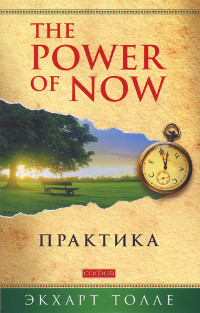 "Практика ""Power of Now""."