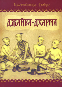Тхакур Бхактивинода. Джайва-дхарма