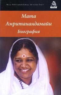 Биография Маты Амританандамайи (Аммы) в изложении Свами Амритасварупананды Пури
